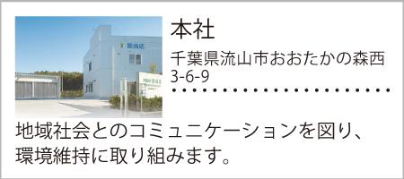 関商店 本社